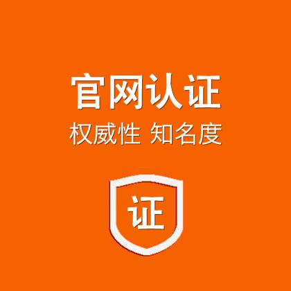 深圳百度官网认证/百度认证/百度信誉认证/百度加v认证/(3000元/年)