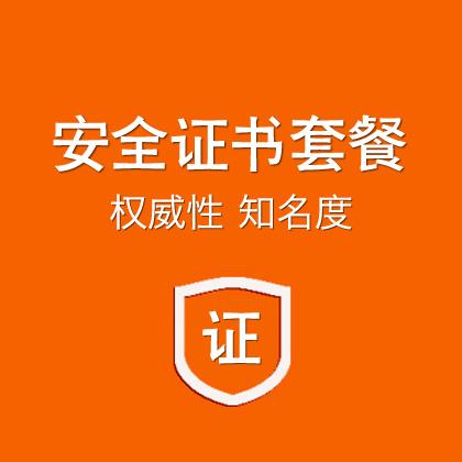 安庆安全证书套餐/安全联盟信息档案/网站安全认证证书