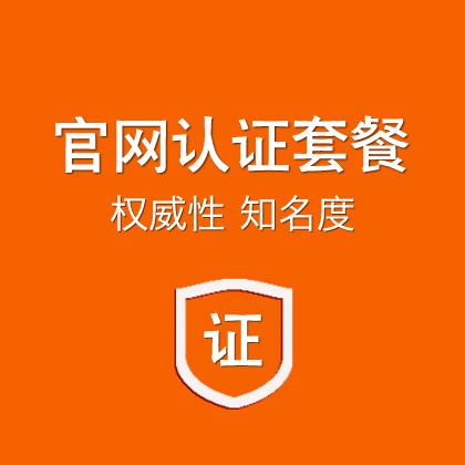 安庆官网认证套餐/百度官网认证/360官网认证/搜狗官网认证/360+搜狗