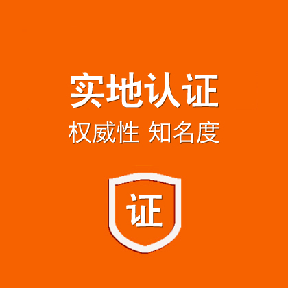 郑州百度实地认证/百度认证/百度信誉认证/百度加v认证/(6288元/年)