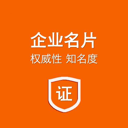 湘潭百度企业名片/百度认证/百度信誉认证