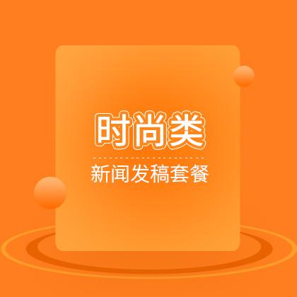 【时尚类】媒体套餐100家