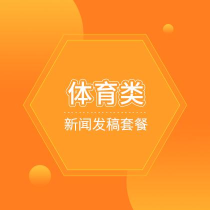 【体育类】媒体套餐100家