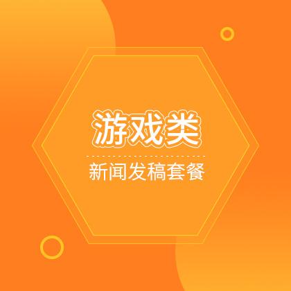 菏泽【游戏类】媒体套餐