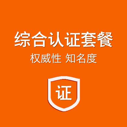 安全認證/官網認證/網絡證書認證/認證套餐/基礎套餐