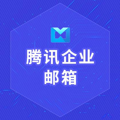 丹东腾讯企业邮箱/20个账户