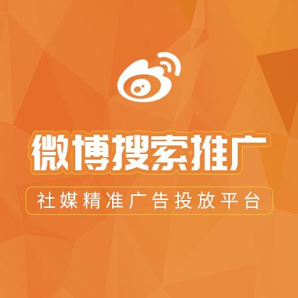 吉安新浪微博关键词搜索推广/用户排名推荐置顶5000元/词起/普通词