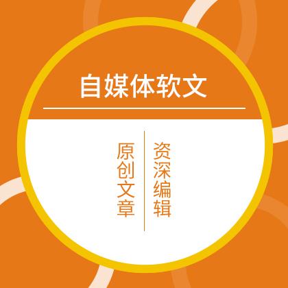贵阳自媒体软文撰写/软文写作/自媒体文案撰写