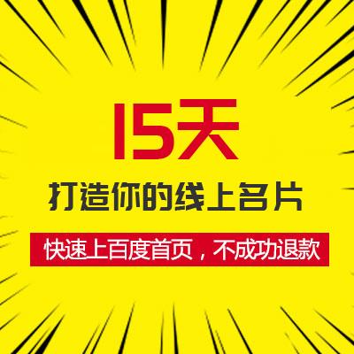 企业百度名片/企业品牌建档