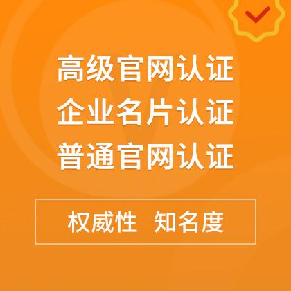 亳州百度官网认证/百度高级官网认证/百度企业名片认证/百度信誉认证