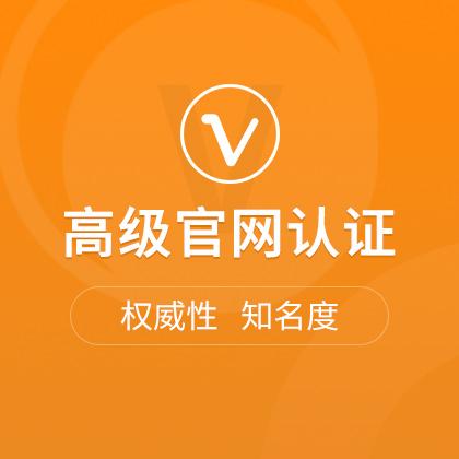 湘潭百度高级官网认证/百度认证/百度信誉认证