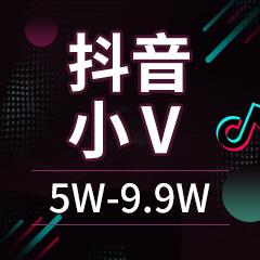 抖音小V 粉丝5W-9.9W
