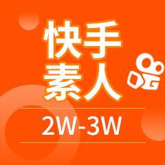快手素人 粉丝2W-3W