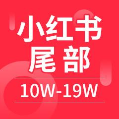 小红书尾部 粉丝10w-19W