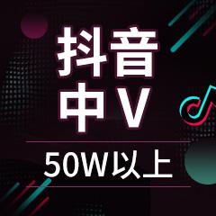 抖音中V 粉絲50W以上/直發報價