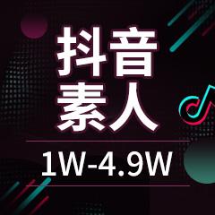 抖音素人 粉丝1W-4.9W