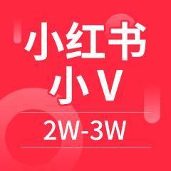 小红书小V 粉丝2W-3W