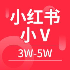 小红书小V 粉丝3W-5W