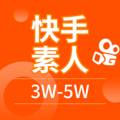 快手素人粉丝3W-5W/直发 20s