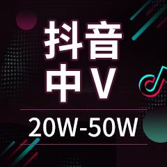 抖音中V 粉丝20W-50W