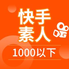 张掖快手素人 粉丝1000以下/直发 20s