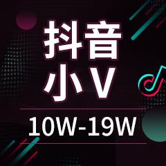 抖音小V 粉丝10w-19W
