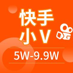 楚雄快手小V 粉丝5W-9.9W/直发 20s