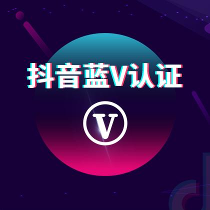 抖音蓝V认证/抖音企业认证