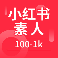 玉溪小红书素人 粉丝 100-1k/图文直发