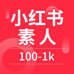小红书素人 粉丝 100-1k