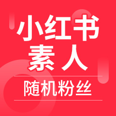防城港小红书素人 随机粉丝/图文直发