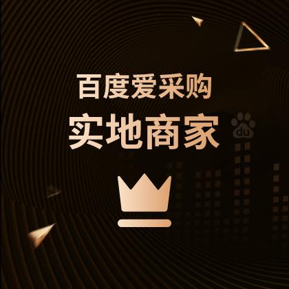楚雄爱采购实地商家/实地商家认证/百度爱采购实地商家认证