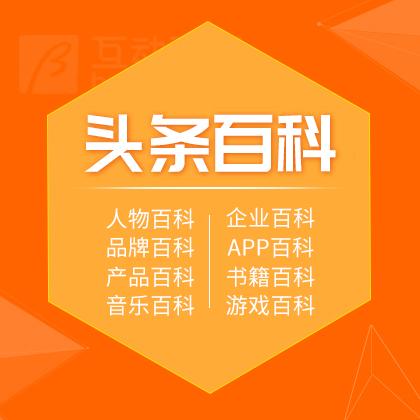 互动百科/今日头条百科/百科修改完善服务/企业百科/人物百科/品牌百科