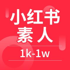 小紅書素人 1k-1w/圖文直發