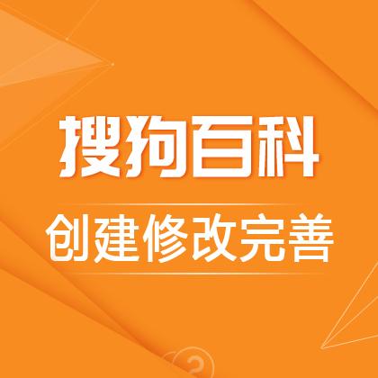 [限时抢购]搜狗百科(1500字内)/百科创建/百科修改