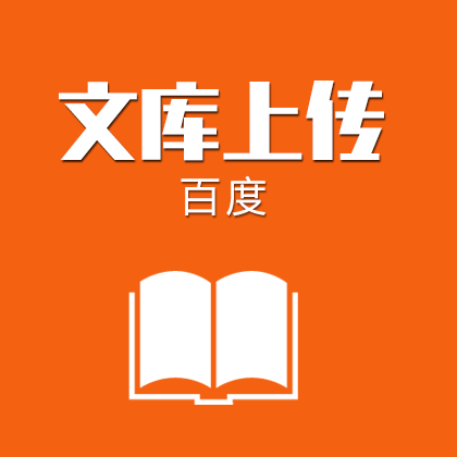 百度文库/文库推广/文库上传/文库营销/(200元/篇)
