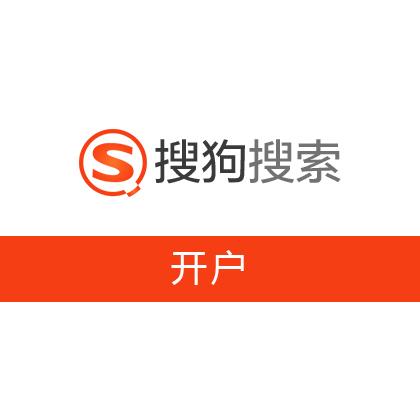 【广告】搜狗/搜狗竞价/搜狗推广/搜狗网盟(预存6000元/起)