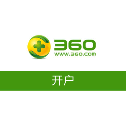 【广告】360/360竞价/360推广/360网盟(预存5200元/起)