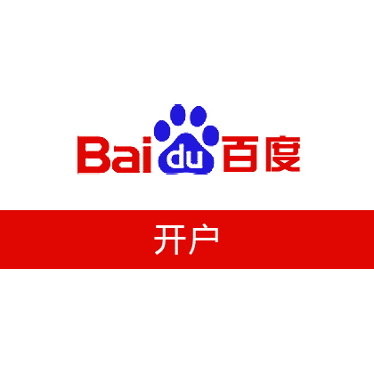 【广告】百度/百度竞价/百度推广/百度网盟(预存6500元/起)