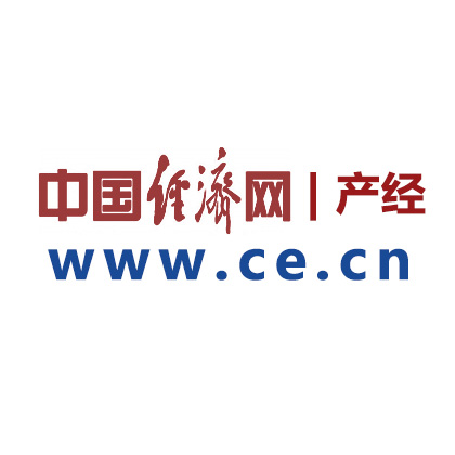 中国经济网产经