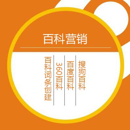 百度百科/百科创建/百科修改/企业百科/人物百科/360/互动百科/搜狗百科(7500元/4个百科)