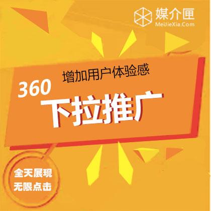 360好搜下拉框搜索关键词/seo优化 品牌维护/口碑维护处理