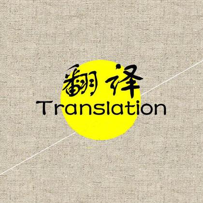 翻译/小语种翻译/英语翻译