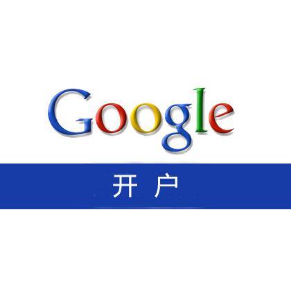 【广告】谷歌/谷歌竞价/谷歌推广/谷歌网盟(预存10000元起,不含服务费)