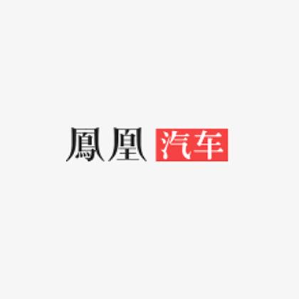 凤凰汽车网广州