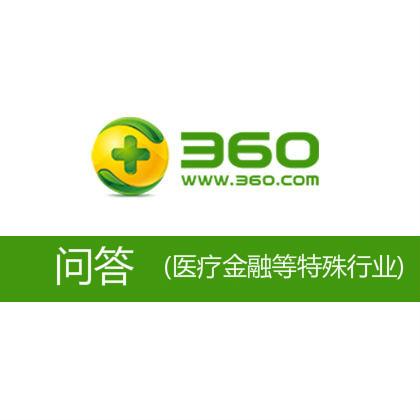 【特殊行业】360问答/360推广/知道问答/问答推广/问答营销(600元/100组)