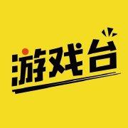 天津游戏台